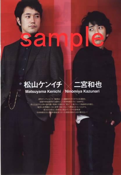 2p◆TVfan 2011.3号 切抜き 嵐 二宮和也 松山ケンイチ GANTZ