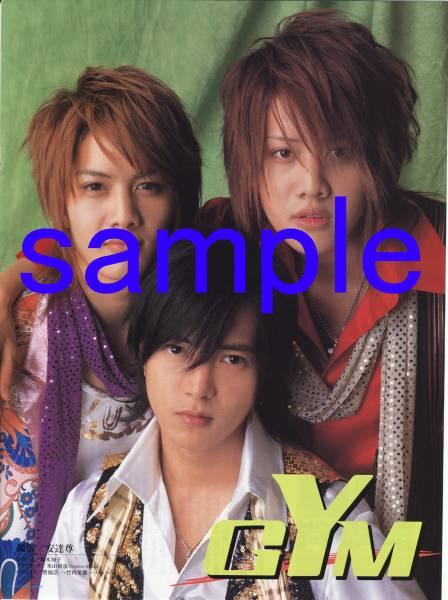 5p◆TVstation 2006.9.1号 山下智久 GYM 上戸彩 沢尻エリカ