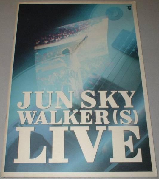 パンフ JUN SKY WALKER(S) [LIVE '89 武道館]