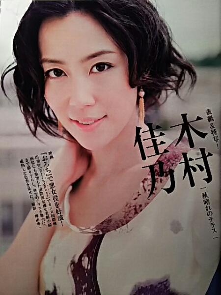 木村佳乃・杏さゆり・三田あいり【週刊現代】2008.9.27号