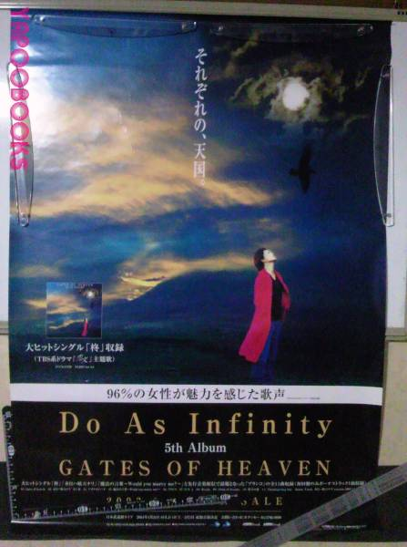 えrぽポスター43GATES OF HEAVEN (Do As Infinity )