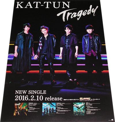 ●KAT-TUN『TRAGEDY』 CD告知ポスター 非売品●未使用