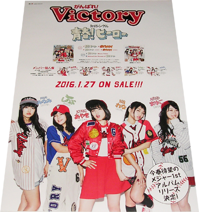 ●がんばれ!Victory 『青春!ヒーロー』 CD告知ポスター 非売品