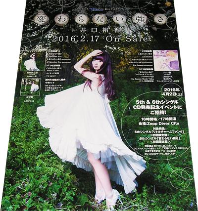 ●井口裕香「変わらない強さ」 CD告知ポスター 非売品●未使用