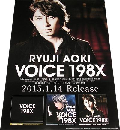 ●青木隆治 『VOICE 199X』 CD告知ポスター 非売品●未使用