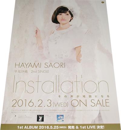 ●早見沙織 『Installation』 CD告知ポスター 非売品●未使用