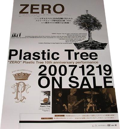 ●Plastic Tree『ZERO セロ』 CD告知ポスター非売品●未使用