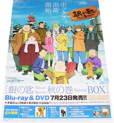 ●TVアニメ 『銀の匙』 DVD&BD告知ポスター 非売品●未使用