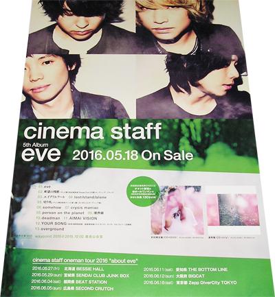 ●cinema staff eve CD告知ポスター非売品未使用シネマ スタッフ