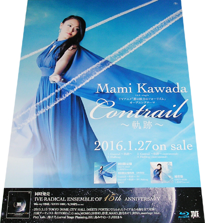 ●川田まみ『Contrail~軌跡~』CD告知ポスター 非売品●未使用