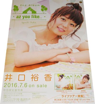●井口裕香 az you like... CD告知ポスター 非売品●未使用
