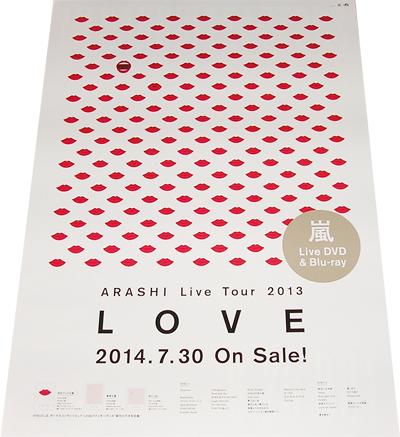 ●嵐『ARASHI Live Tour 2013 LOVE』 DVD&BD告知ポスター非売品