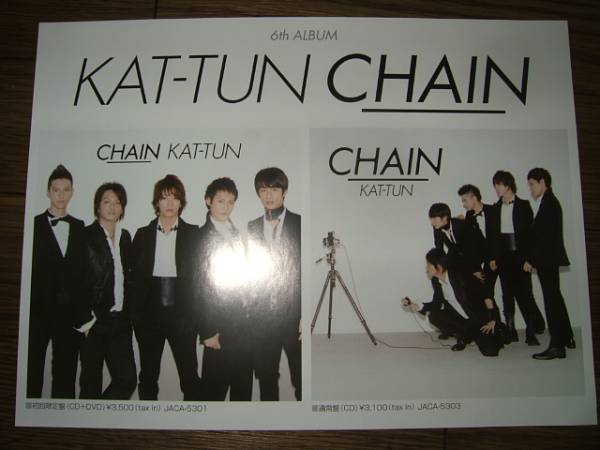 ■販促ミニポスターCF5■ KAT-TUN/CHAIN 非売品!