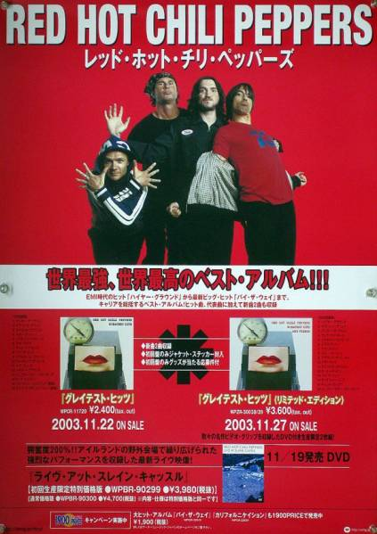 RED HOT CHILI PEPPERS レッチリ B2ポスター (1J20005)