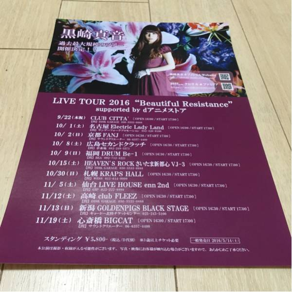 黒崎真音 ツアー 告知 チラシ 2016 live tour dアニメストア