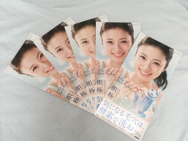 新品 上戸彩 入手困難 貴重 ミニポスター コーセー KOSE 7