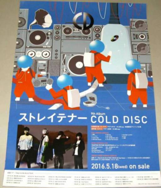 ■送料無料!■B2 ストレイテナー COLD DISC アルバム ポスター美品
