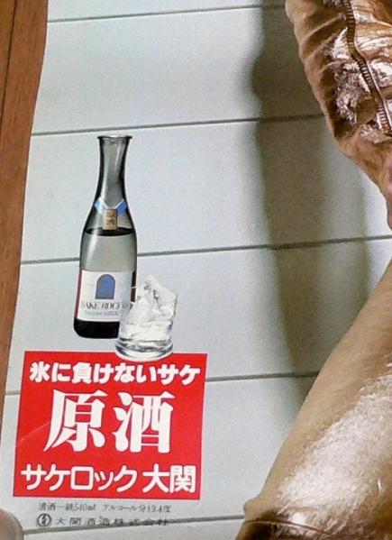スージー・クアトロ 大関・サケロック 幻の大型B1ポスター_画像3