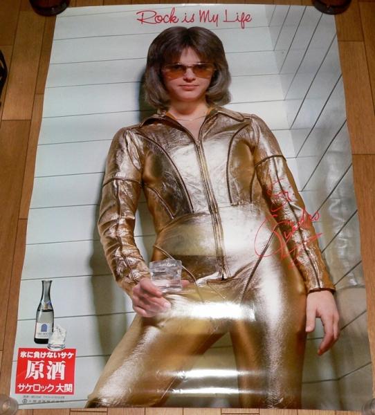 スージー・クアトロ 大関・サケロック 幻の大型B1ポスター