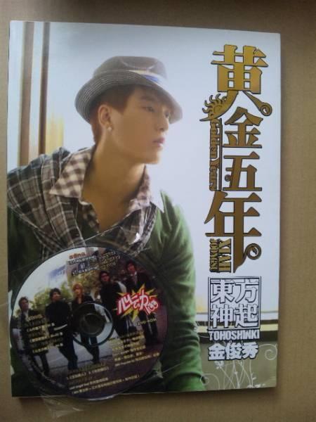 レア 東方神起 JYJ XIAH JUNSOO ジュンス 写真集『黄金』DVD ライブグッズの画像