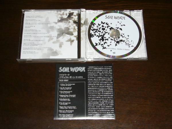 国内盤 帯付 ソイルワーク /ナチュラル・ボーン・ケイオス  2002年盤 全11曲