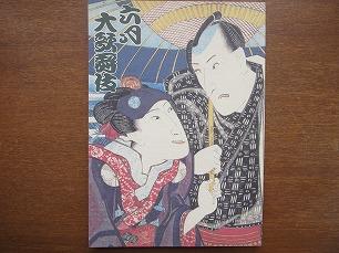 六月大歌舞伎パンフ 2001.6●中村時蔵 尾上菊五郎 市川團十郎