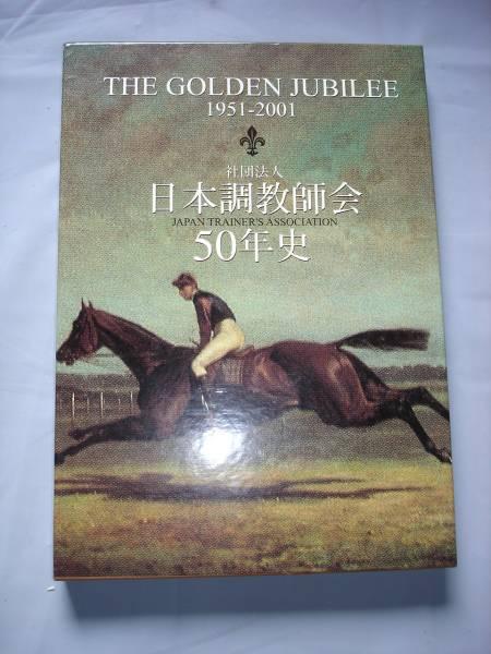 非売品■ 日本調教師会50年史 1951-2001