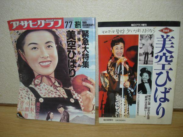 美空ひばり2冊■愛蔵版栄光と涙52年の生涯/アサヒグラフ追悼1989 コンサートグッズの画像