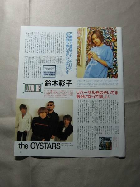 '96【デビュー7年で初ベスト盤 鈴木彩子】PENICILLIN ♯