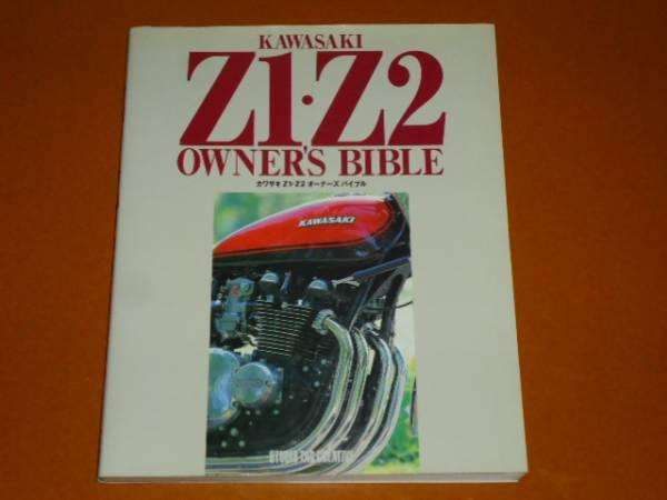 Z1、Z2、メンテナンス、整備、オーバーホール。Z750RS、カワサキ、旧車_画像1