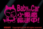 Baby in car small demon in transportation!/ sticker (fok/ pink ) baby in car **