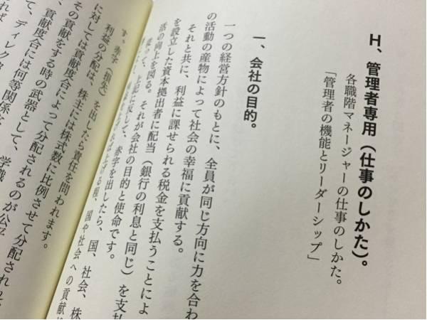 アセアン日系企業社員への戦力化教育テキストー文芸社_画像2