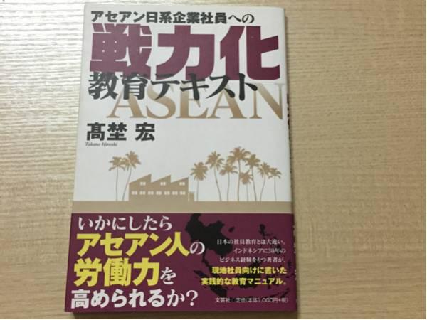 アセアン日系企業社員への戦力化教育テキストー文芸社_画像1