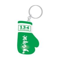 即決 湘南乃風 ボクシンググローブKEYホルダー(緑) 新品未開封 ライブグッズの画像