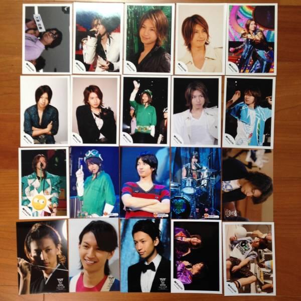即決¥1000円★関ジャニ∞ 公式写真 1229★大倉忠義 20枚セット