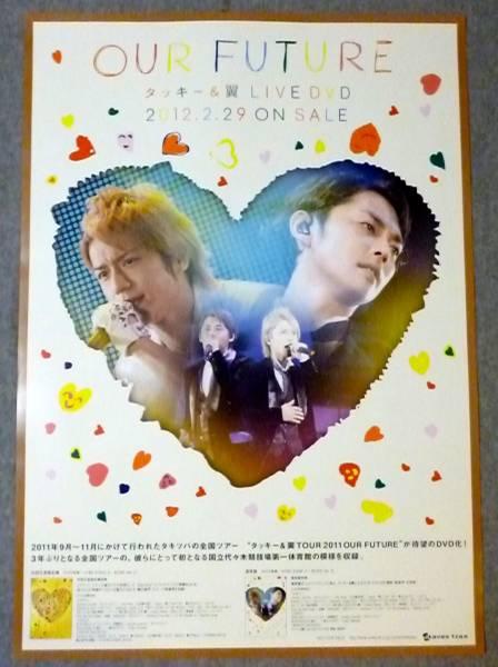 ● DVD告知ポスター タッキー&翼[OUR FUTURE]滝沢秀明 今井翼