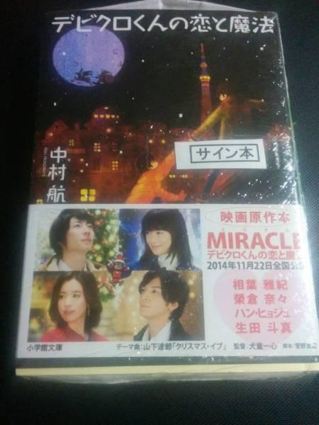 即決☆『デビクロくんの恋と魔法』サイン本中村航☆嵐/相葉雅紀