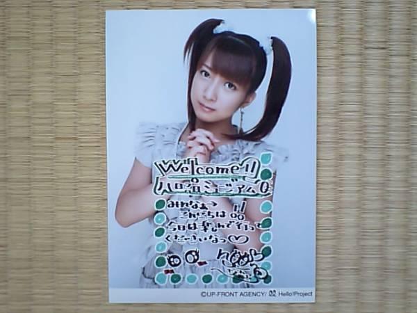 2004/8/14【辻希美】名古屋ハロプロミュージアム記念2L生写真