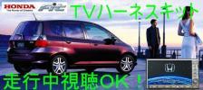 ホンダ▲フィット☆専用TVハーネスキット走行中にテレビDVD