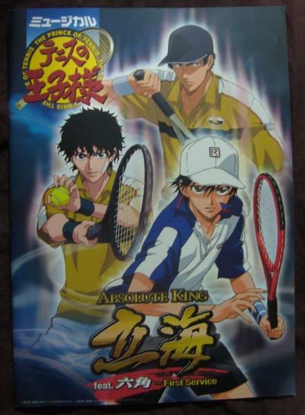 ミュージカルテニスの王子様 立海 feat.六角FirstService パンフ