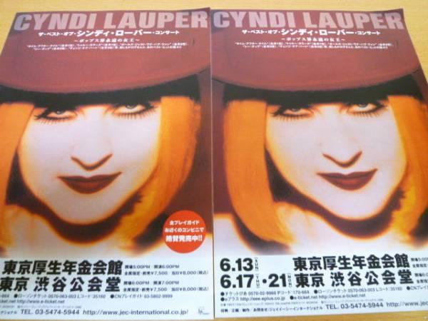 Cyndi Lauper シンディ・ローパー 2004年 日本公演チラシ