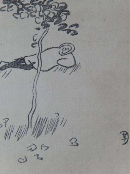 小川芋銭/失題/明治/木版画集の一部/希少/新品額付_画像2