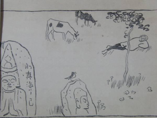 小川芋銭/失題/明治/木版画集の一部/希少/新品額付_画像1