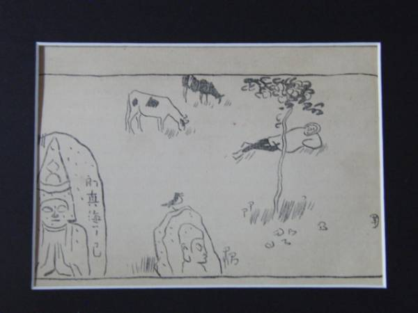小川芋銭/失題/明治/木版画集の一部/希少/新品額付_画像3