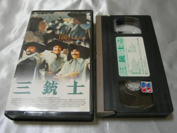三銃士(1973年)【字幕版】[VHS] リチャード・レスター監督 貴重_画像1