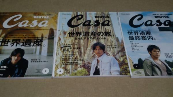 Casa BRUTUS ブルータス 岡田准一 世界遺産3冊セット V6 貴重 14 コンサートグッズの画像