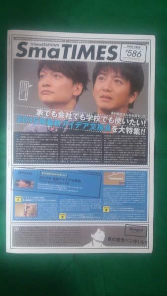 即決! SmaTIMES#586★木村拓哉 スマタイムズ
