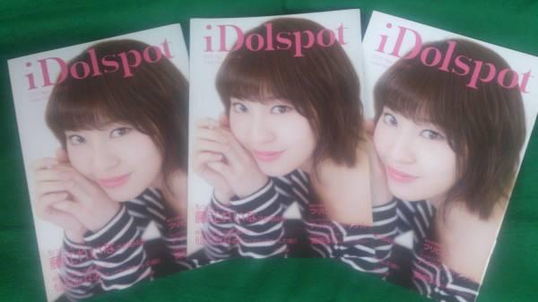 即決!i Dolspot☆藤江れいな☆2015 Apr.vol.016 3冊セット!