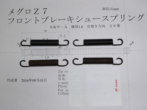 純正部品を超えた作りメグロZ7フロントブレーキシュースプリング1セット2個新品_上段2本が出品商品下段2本が純正見本