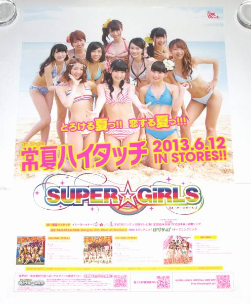 t SUPER☆GiRLS『常夏ハイタッチ』 告知ポスター スパガ